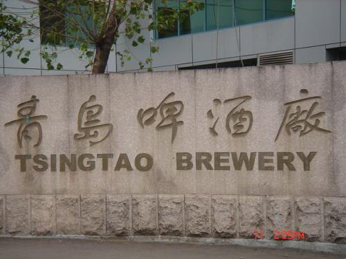 青岛啤酒厂计划年底前完成搬迁协议