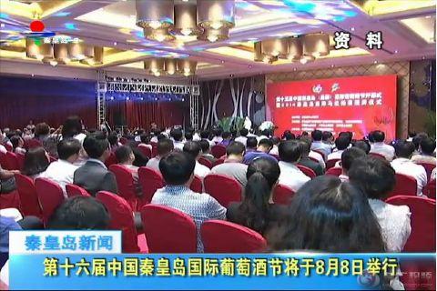 据介绍,第十六届中国秦皇岛国际葡萄酒节期间,秦市将以