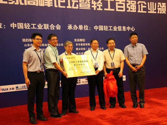 中国轻工业数据智能联合实验室成立图片
