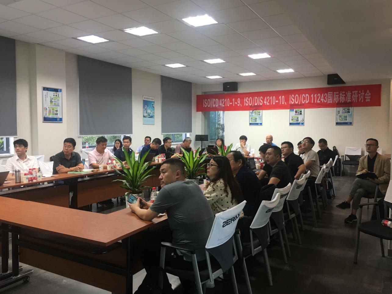 ISO 4210等国际标准研讨会在宁波召开