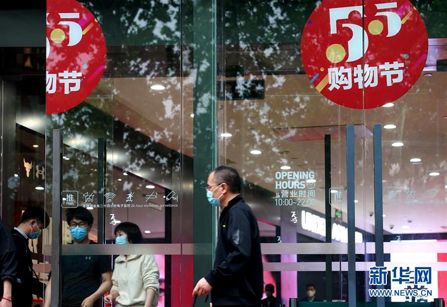 """上海启动""""五五购物节""""加速迈向国际消费城市"""