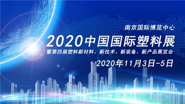 2020中国国际塑料展  筹备工作持续推进 专业展会今秋呈现