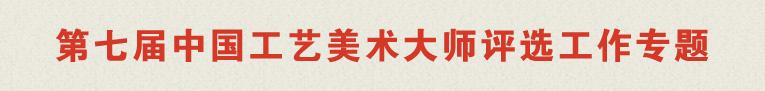 第七届中国工艺美术大师评选