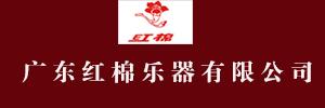 重点企业推荐——红棉乐器