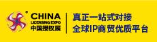 中国授权展