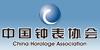 中国钟表协会(滚动)
