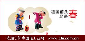 中国轻工业网公益广告