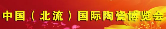 中国(北流)国际陶瓷博览会