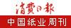 消费日报纸业周刊