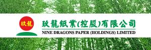 轻工重点企业——玖龙纸业