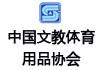 中国文教体育用品协会