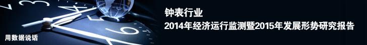 《钟表行业2014年经济运行监测暨2015年发展形势研究报告》