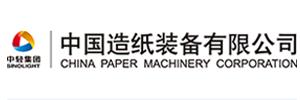 轻工重点企业——造纸装备