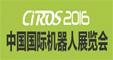 2017年1月中国国际机器人展览会