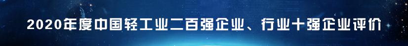 2020年度中国轻工业二百强企业、行业十强企业等评价工作启动