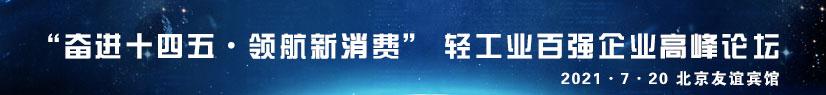 2020年度中国轻工业百强企业榜单正式发布