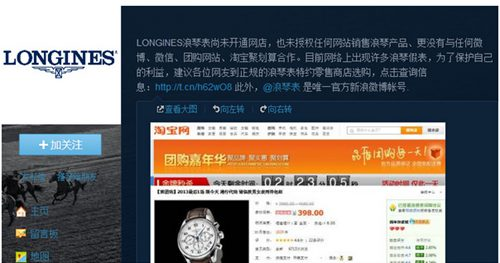 钟表品牌浪琴发布未授权淘宝京东网销声明
