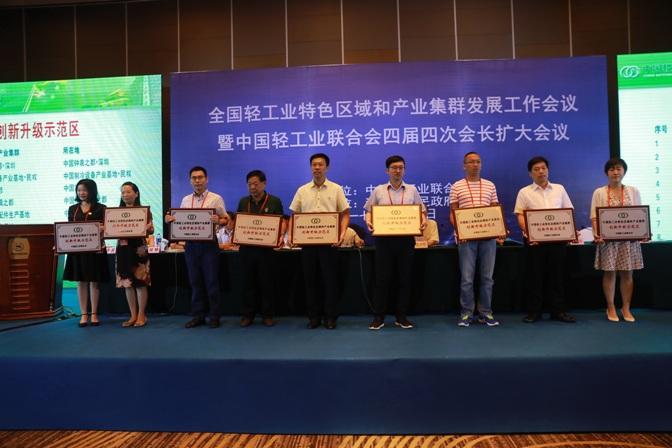 中国轻工业特色区域和产业集群创新升级示范区获奖代表