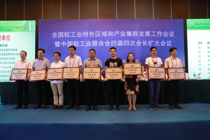 中国轻工业特色区域和产业集群管理与服务先进单位获奖代表
