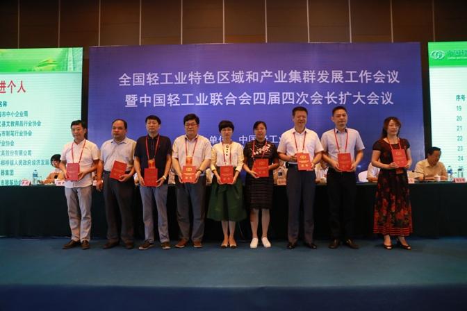 中国轻工业特色区域和产业集群管理与服务先进个人获奖代表