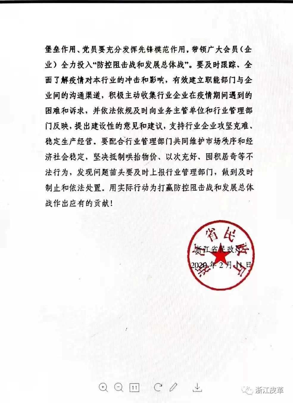 抗疫中的浙江省各地方皮革行业协会商会