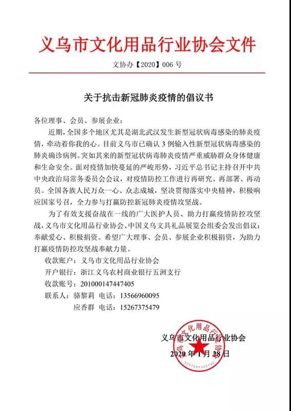 抗击疫情,义乌市文化用品行业协会在行动!捐款达137.102万元